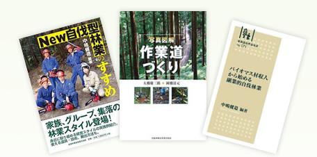 自伐型林業関連書籍のご紹介はこちら