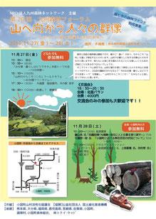 九州イベント「山へ向かう人々の群像」に若手ネットワーク登壇