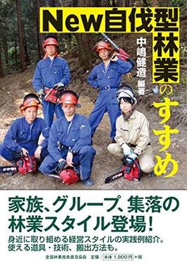 New自伐型林業のすすめ(全国林業改良普及協会)