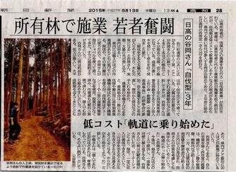 22歳谷岡氏(佐川町)が朝日新聞に掲載─「所有林で施業 若者奮闘 日高の谷岡さん『自伐型』3年」