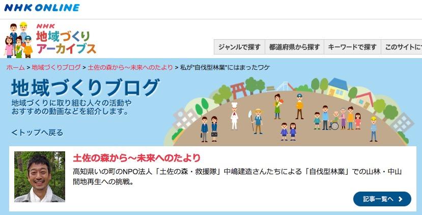 NHKオンラインで自伐ブログ「土佐の森から~未来へのたより」が掲載スタート
