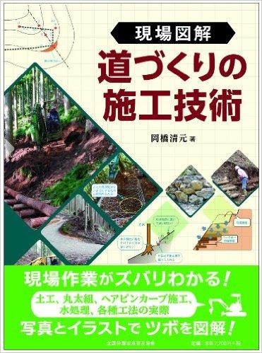 『現場図解 道づくりの施工技術』(全国林業改良普及協会/岡橋清元著)