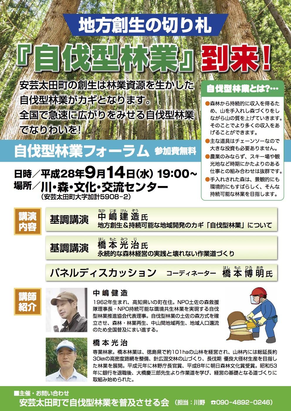 9月14日 安芸太田町で自伐型林業フォーラム開催!