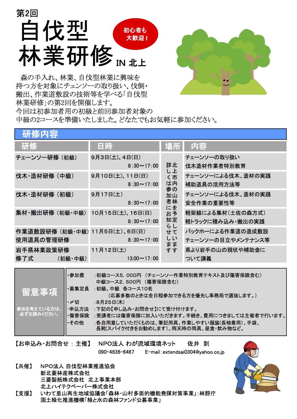 9月から東北・北上で自伐型林業研修開催