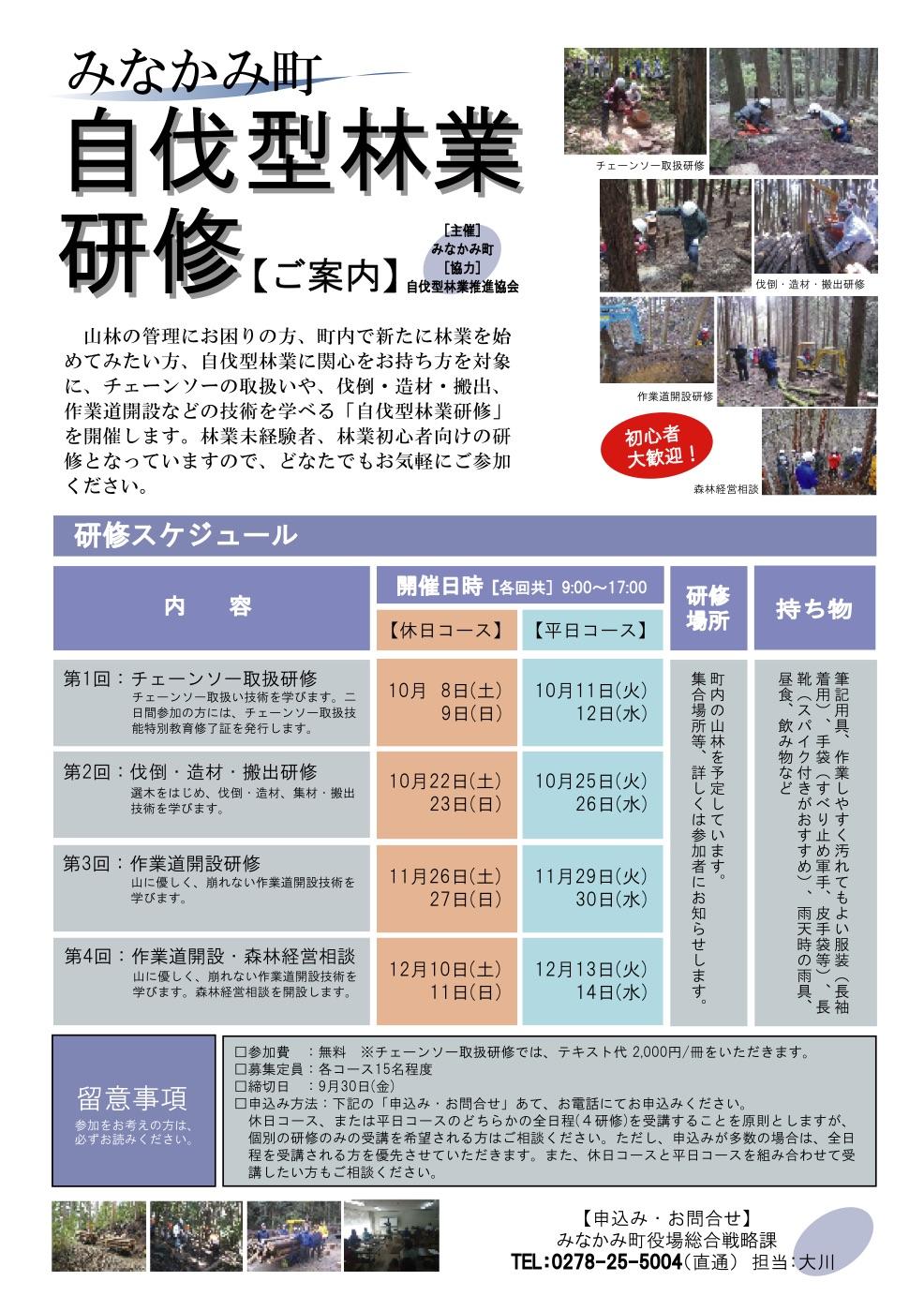 10月から群馬県みなかみ町で自伐型林業研修を開催!