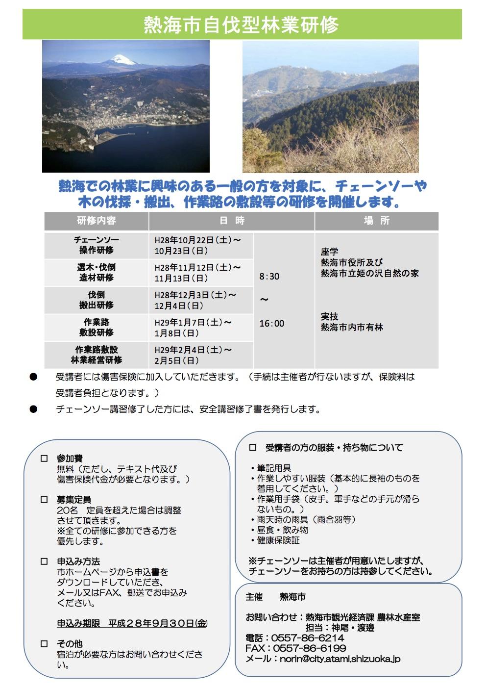熱海市の自伐型林業研修がスタート!(10月〜2月)
