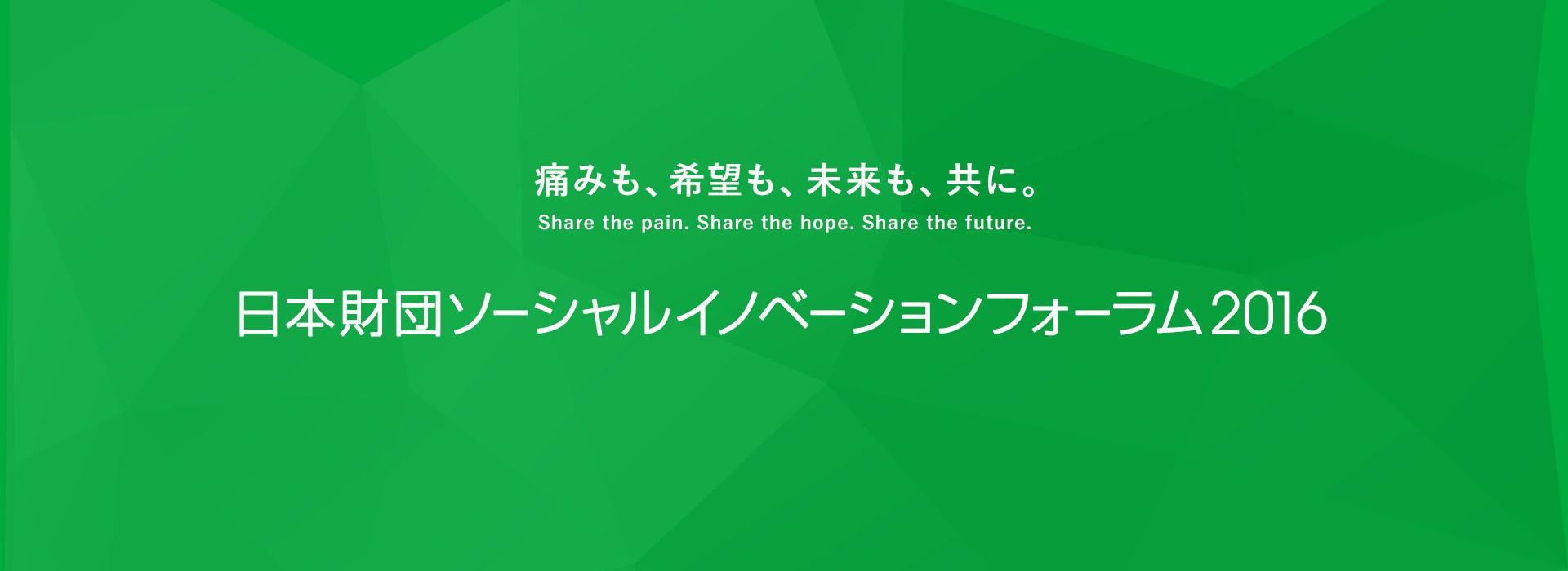 9月28〜30日「ソーシャルイノベーションフォーラム」に自伐協が登場