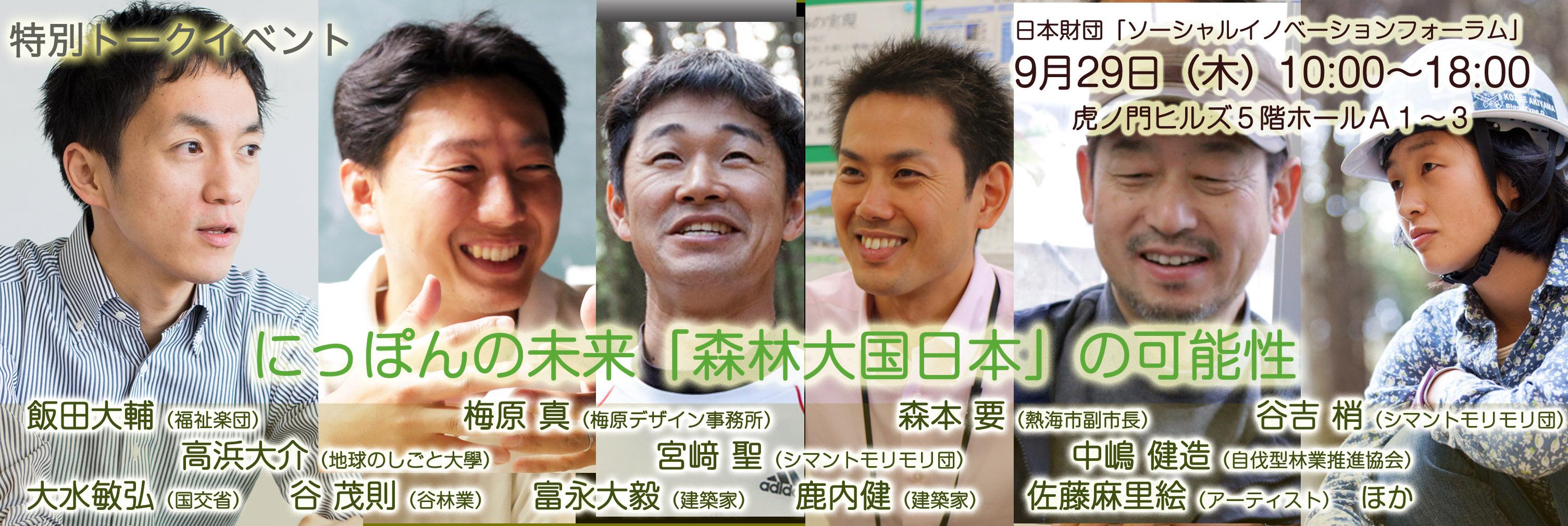 9月29日「ソーシャルイノベーションフォーラム」にて自伐協が出展