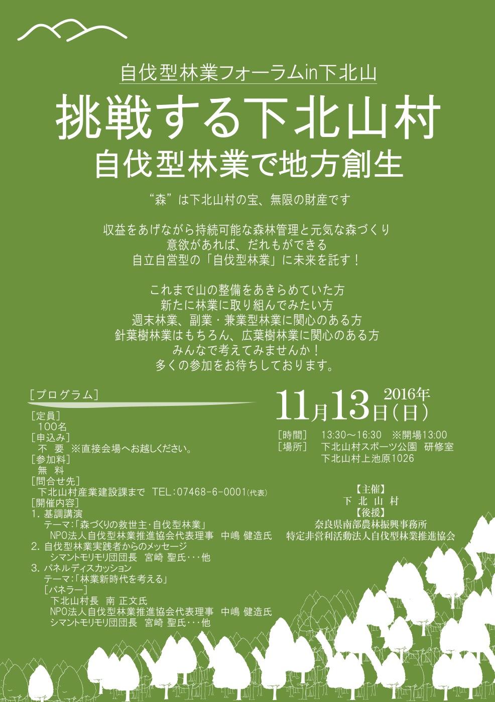11月13日(日)開催!奈良県で「自伐型林業フォーラムin下北山村」