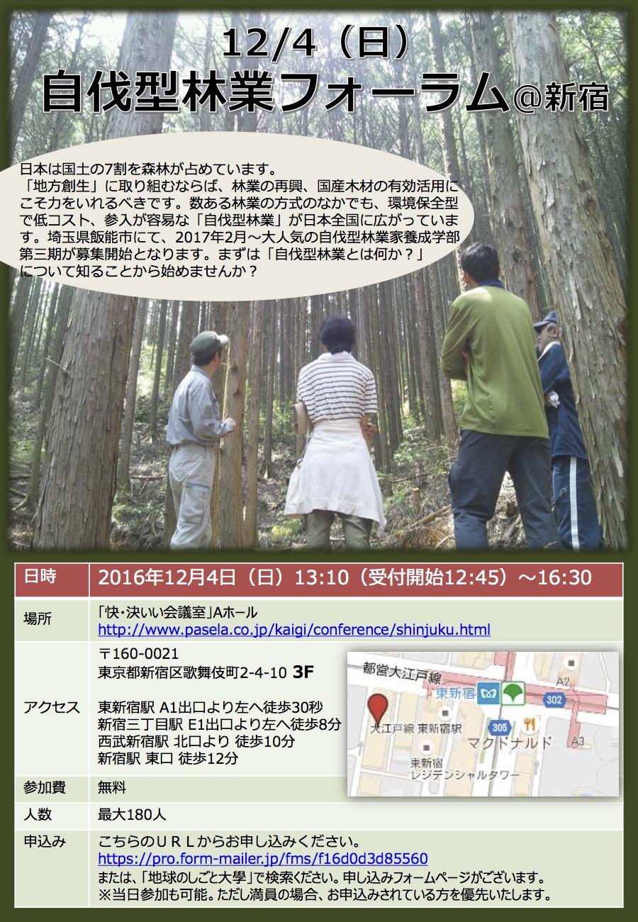「自伐型林業を学ぼう!」12月4日(日)新宿にて自伐型林業フォーラムを開催!