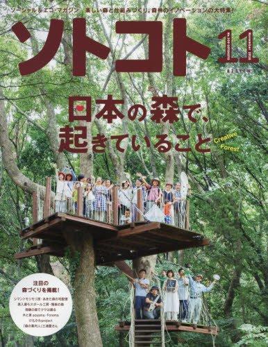 """「ソトコト」11月号に""""自伐型林業""""が特集"""