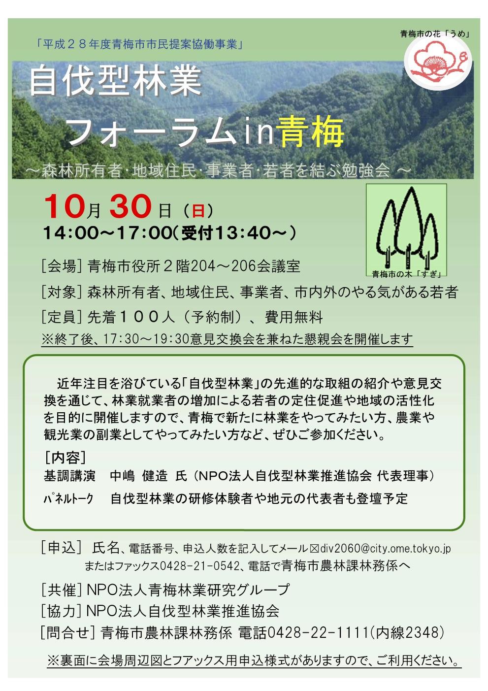 10月30日「自伐型林業フォーラムin青梅」開催!