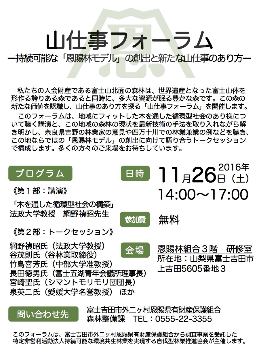 11月26日 富士山北麓で「山仕事フォーラム」を開催