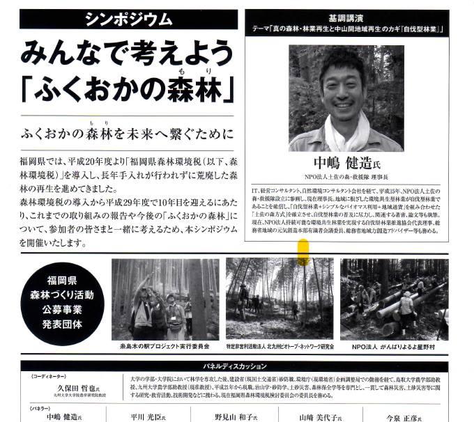 「みんなで考えよう『ふくおかの森林』2月5日福岡講演