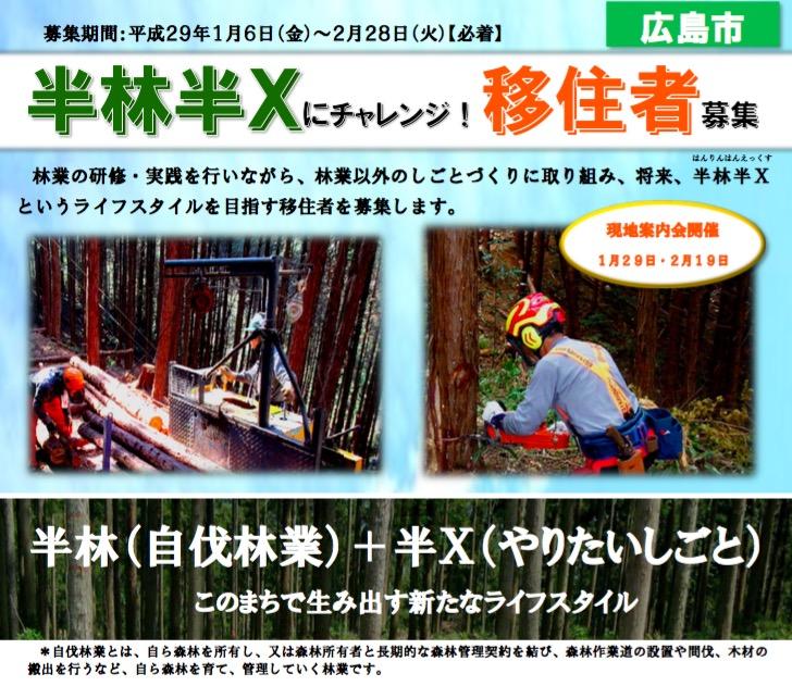 広島市が自伐型林業の新たなライフスタイルをつくる「半林半Xにチャレンジする移住者」を募集