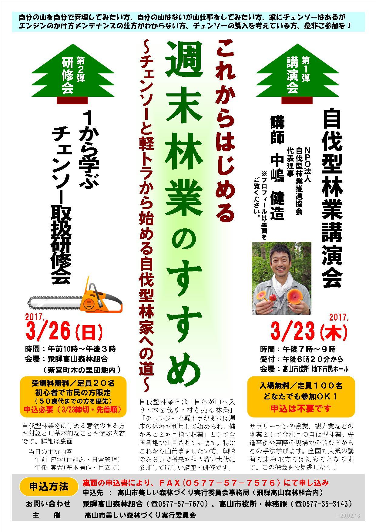 岐阜県内初開催!3月23日高山市でシンポ「これからはじめる週末林業のすすめ」