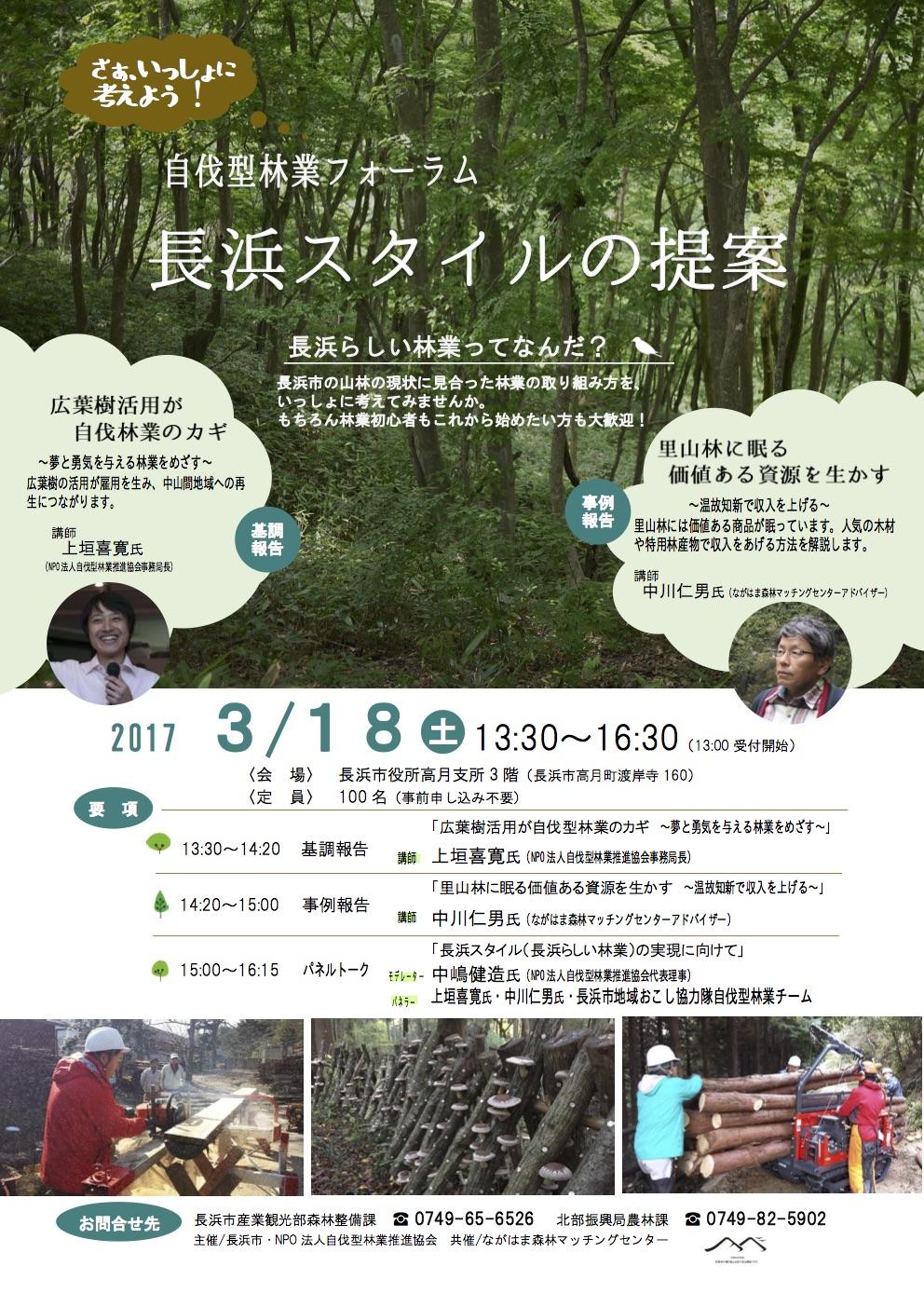 3月18日地域オリジナルの林業をつくる「自伐型林業フォーラム〜長浜スタイルの提案〜」