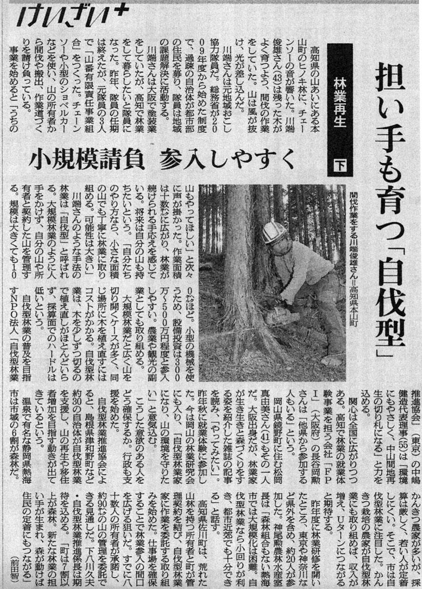 朝日新聞に取り上げられました「林業再生 担い手も育つ『自伐型』」
