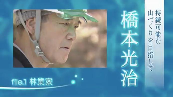 NHK徳島で自伐型林業講師の橋本光治さんが紹介されました。