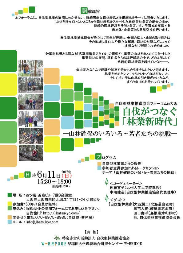 自伐協フォーラム『自伐がつなぐ「林業新時代」』を6月11日に大阪で開催
