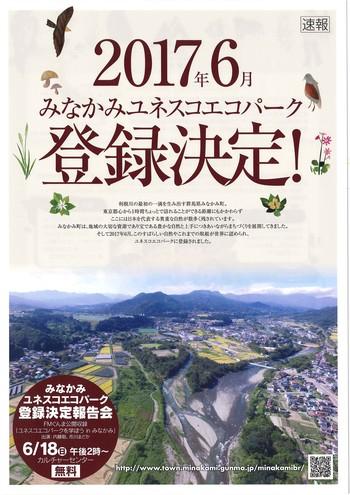 「自伐×環境」の新たな形 みなかみ町が「ユネスコエコパーク」認定