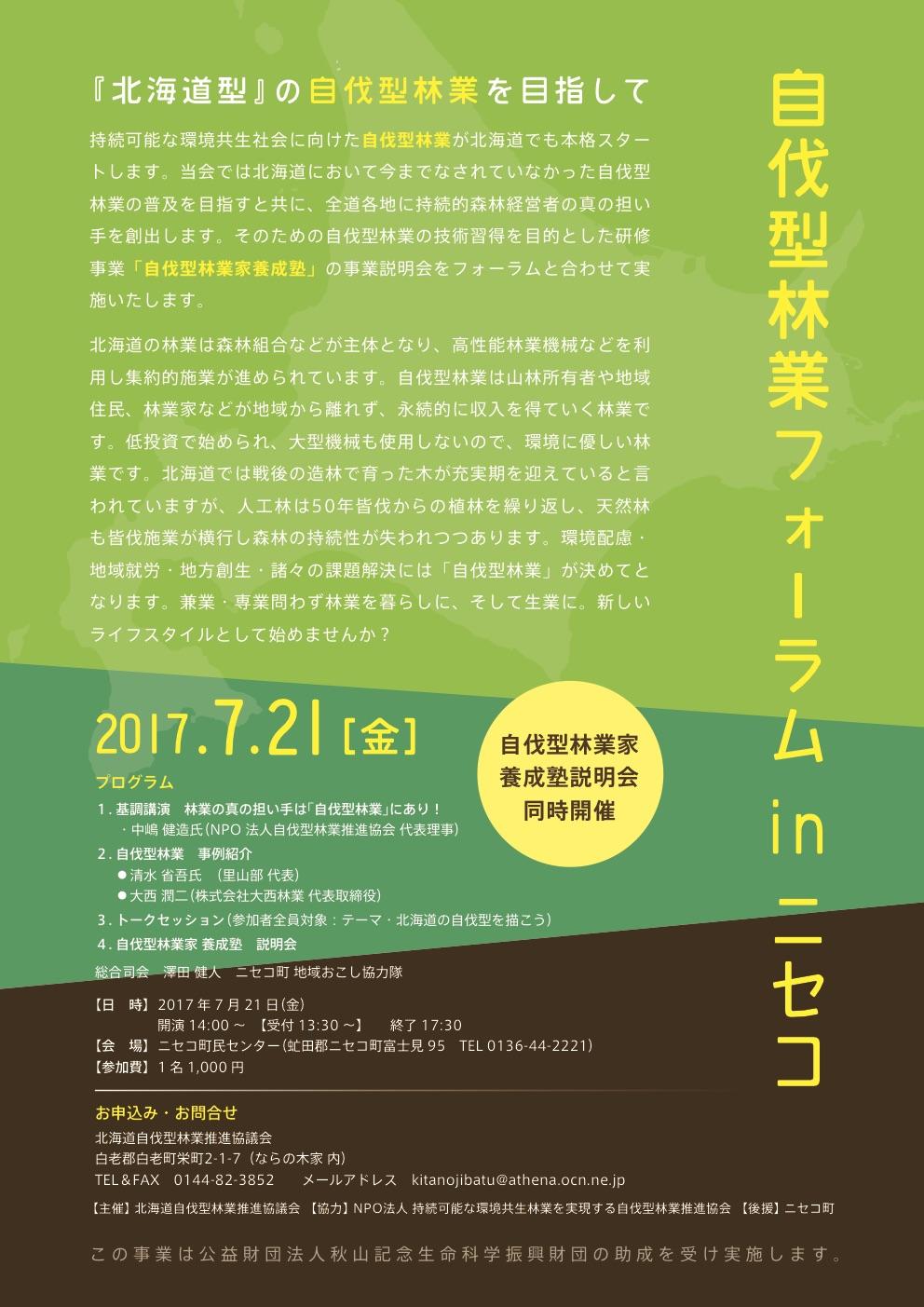 【北海道で自伐を始めよう!】7月21日(金)ニセコにて自伐型林業フォーラム開催。