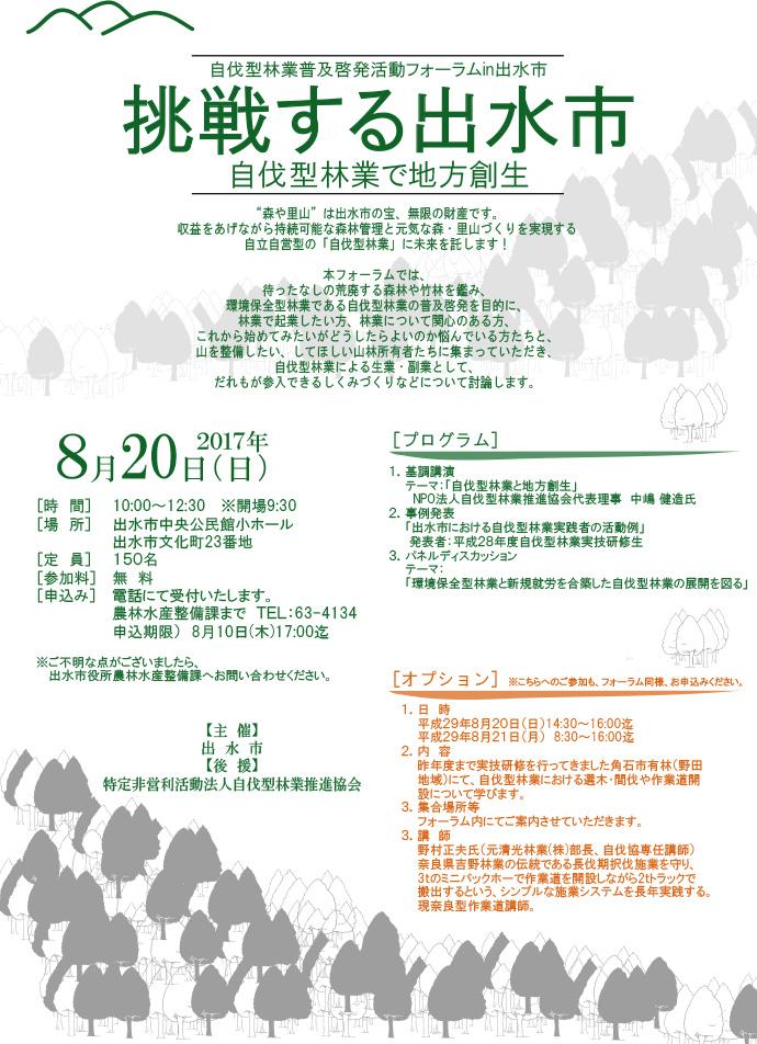 「挑戦する出水市」鹿児島県出水市で自伐型林業普及啓発活動フォーラムが開催されます。