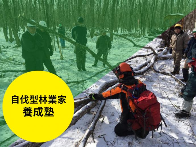 北海道にて2017年度 自伐型林業家 養成塾が実施されます。