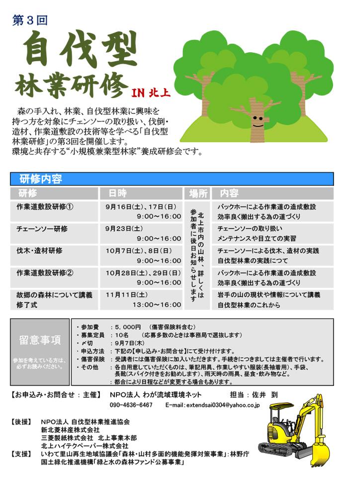 「第3回 自伐型 林業研修 in 北上」が実施されます。