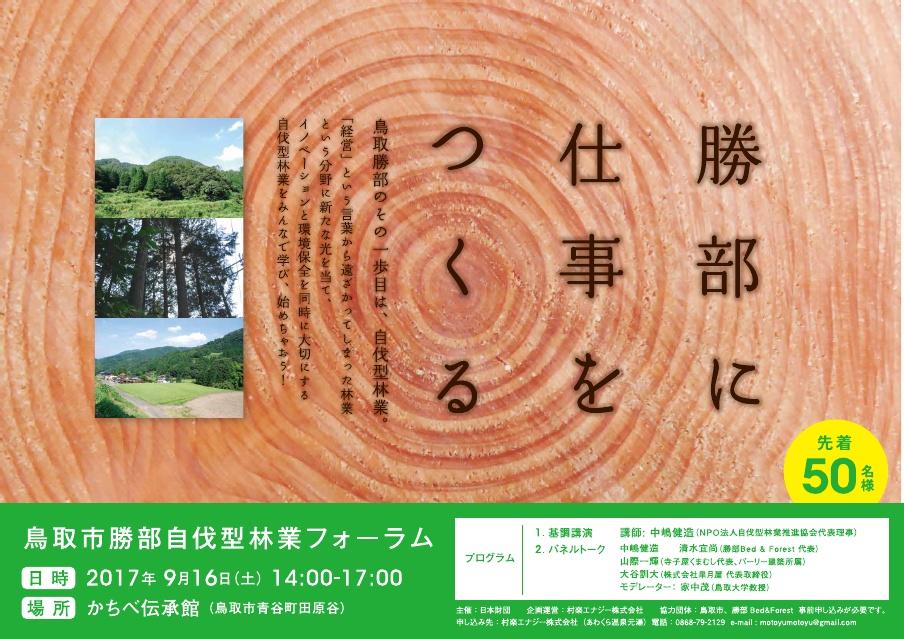 9月16日「鳥取勝部自伐型林業フォーラム」開催!