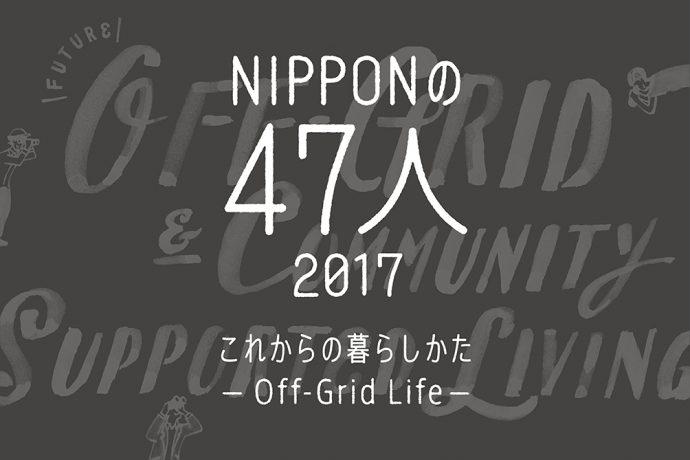 NIPPONの47人 2017 これからの暮らしかた – Off-Grid Life -展示会に出展します。