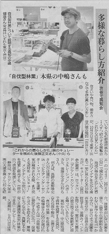 9月12日付け高知新聞に「NIPPONの47人 2017 これからの暮らしかた」と代表理事 中嶋健造が紹介されました。