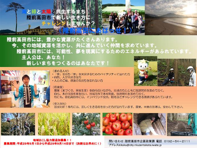 陸前高田市で自伐型林業を推進する地域おこし協力隊員を募集します。