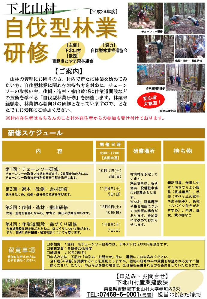 奈良県下北山村で平成29年度自伐型林業研修が開催されます。