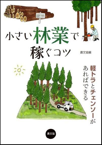 『小さい林業で稼ぐコツ』が発売!