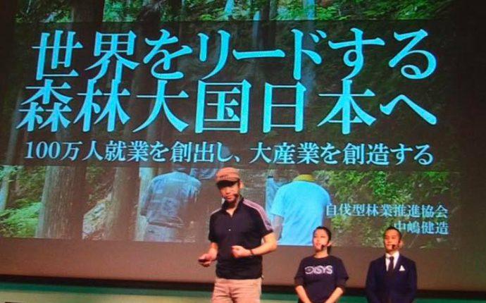 【企業・経営者対象イベント】G1日本林業改革プロジェクトキックオフ 企業連携で実現する日本林業の新しいスタンダード
