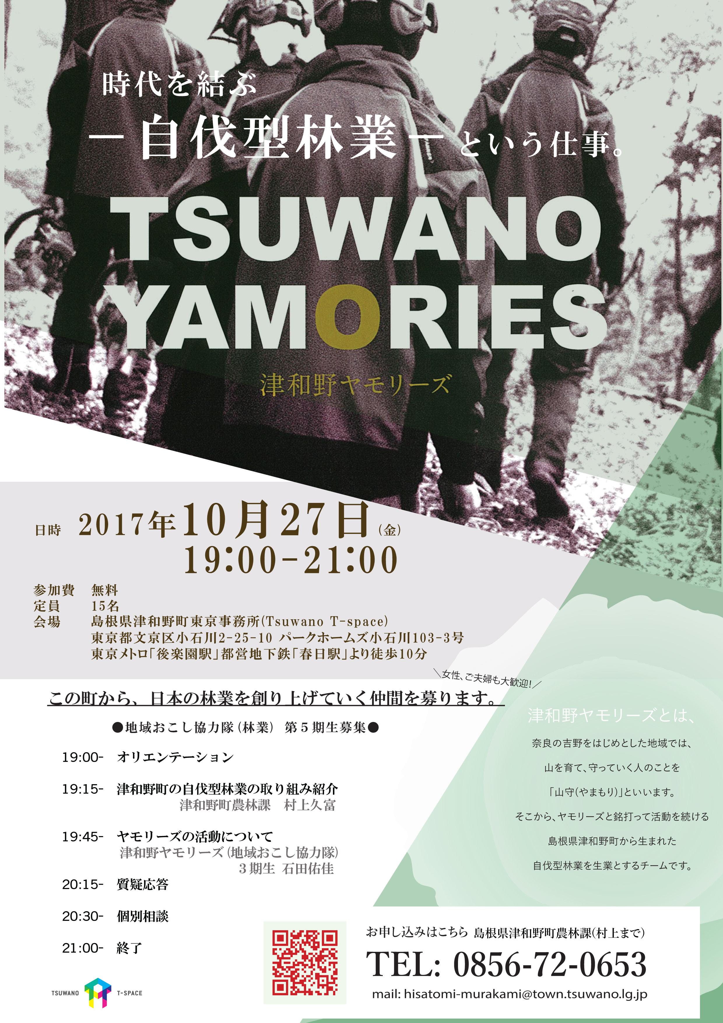 10月27日(金)に津和野町が東京で説明会「時代を結ぶー自伐型林業ーという仕事」を開催!