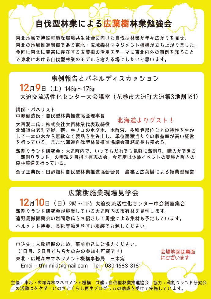 岩手県花巻市で「自伐型林業による広葉樹林業勉強会」が開催されます。