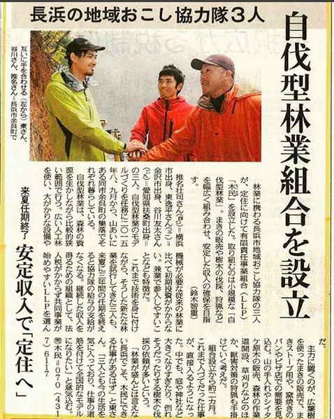 中日新聞滋賀版に地域おこし協力隊の新規グループ「木民」が掲載されました。