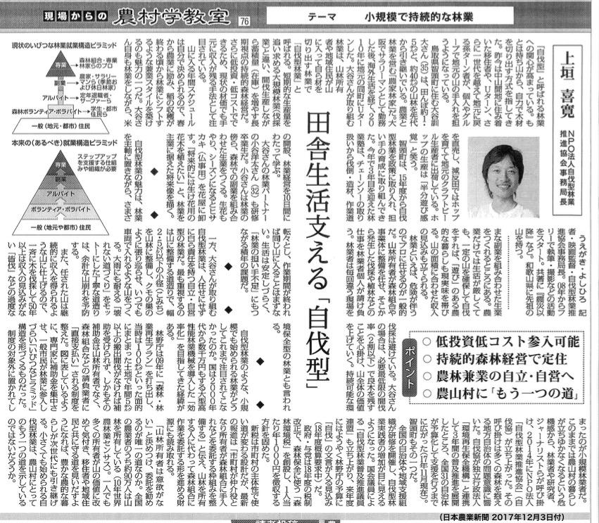 日本農業新聞(12月3日付)に「現場からの農村学教室76 田舎生活支える「自伐型」」が掲載されました。