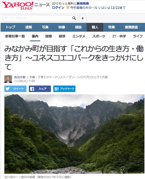 自伐に取り組むみなかみ町が「Yahoo!ニュース」に取り上げられました