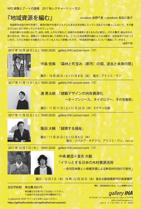 建築×自伐イベント「イラっとする日本の木材資源活用―自伐型林業と小規模流通による無垢材利用の可能性」が開催されます。