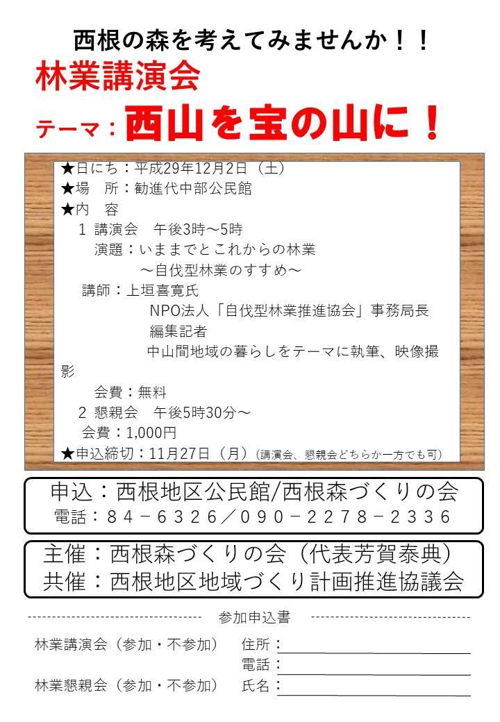 山形県長井市で自伐型林業講演「西山を宝の山に!」が開催されます。