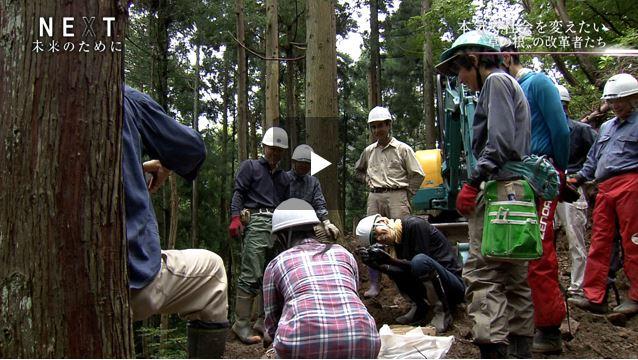 「NHK地域づくりアーカイブス」で中嶋健造を特集した番組が公開されました。