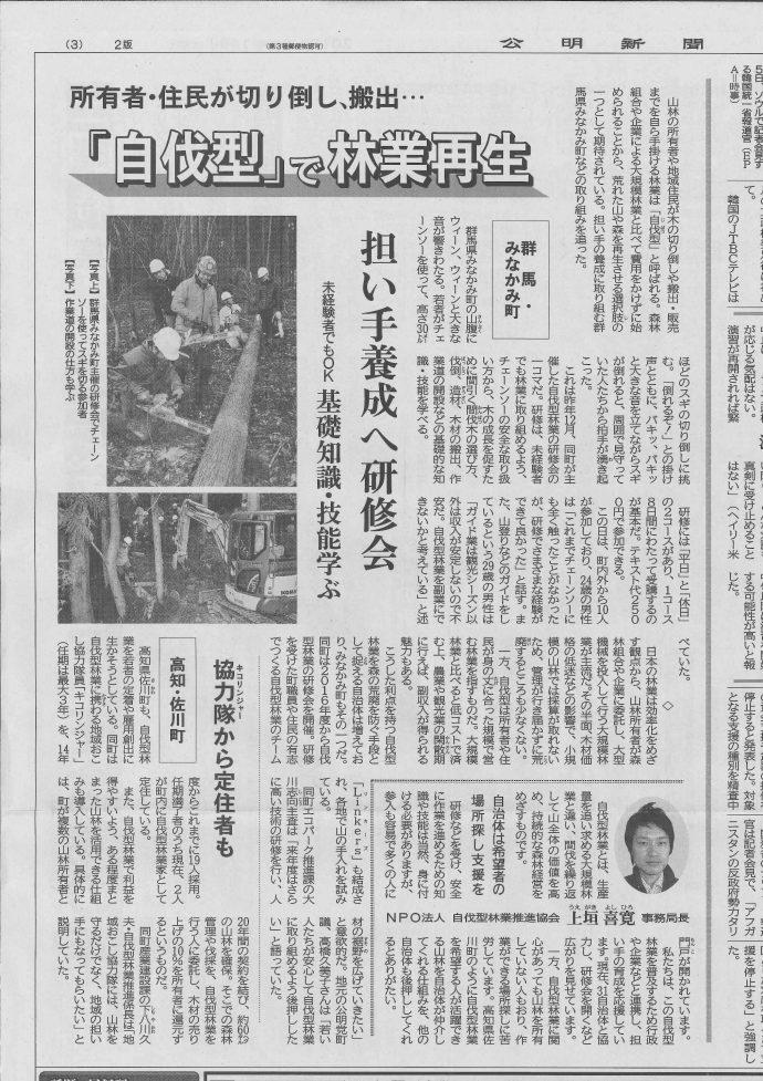 公明新聞(1月6日付)で「自伐型林業」が紹介されました。