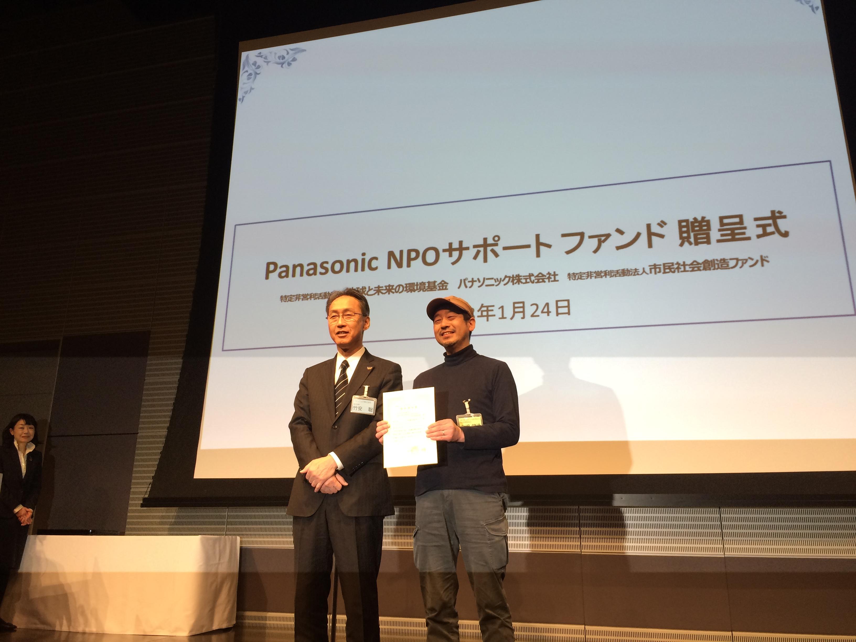 「PanasonicNPOサポートファンド」の助成を採択いただきました。