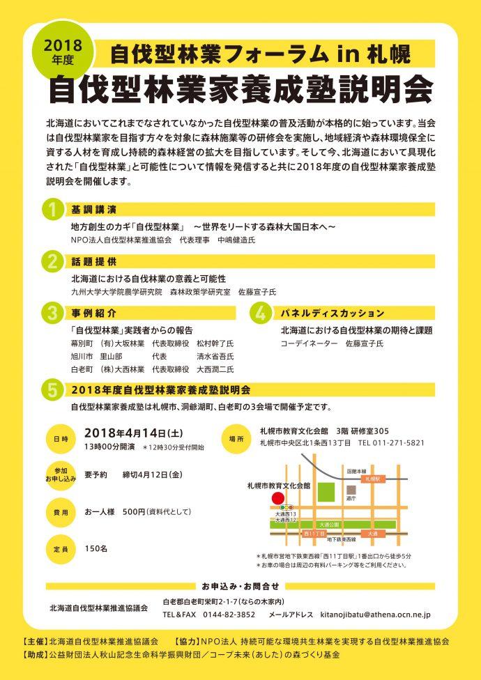 札幌にて2018年度自伐型林業フォーラム「自伐型林業家養成塾説明会」が開催されます。