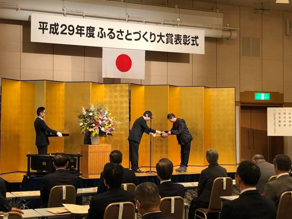 中嶋健造が「ふるさとづくり大賞」を受賞しました。