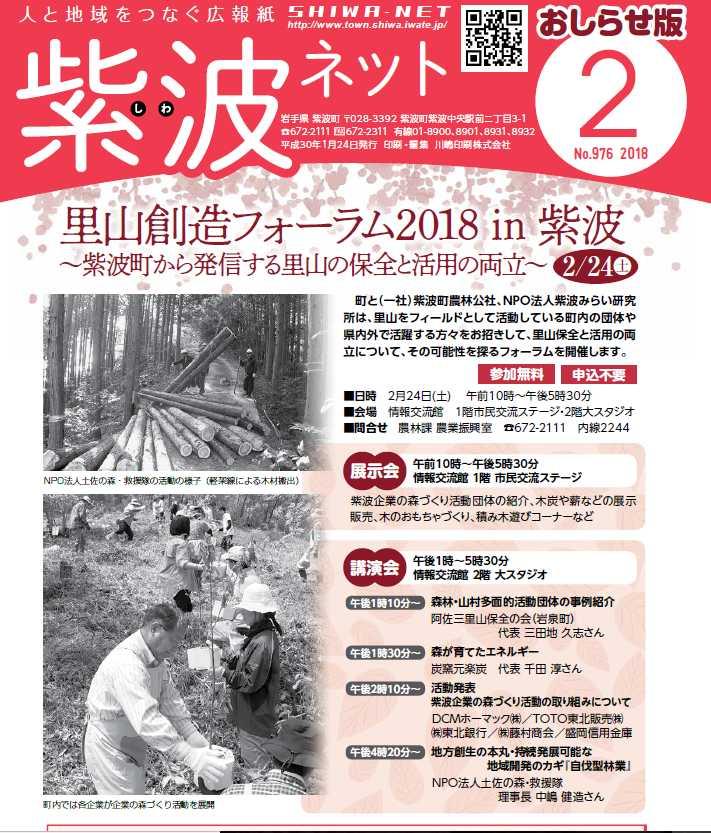 2月24日「里山創造フォーラム2018 in 紫波 ~紫波町から発信する里山の保全と活用の両立~」に中嶋健造が登壇します。