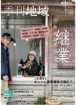 雑誌『季刊地域』(18年5月号)に「「森林環境税」を「森林破壊税」にしない」が掲載されます。